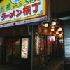 味の華龍 / 札幌市中央区南5条西3丁目 元祖さっぽろらーめん横丁