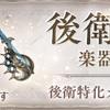 【シノアリス】『後衛特化ガチャ 楽器武器PickUp』の当たり武器(2018年12月分)