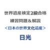 世界遺産検定2級合格の練習問題&解説【日本の世界文化遺産 ⑧|日光】