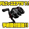 【ダイワ】ベイトフィネスリールの新ギア比「アルファスエアTW 7.1」通販予約受付開始!