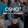 dji Osmo+ ズームの操作が気になる!サンプル動画は?