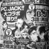 プレイコミック8月号(6/25発売)で、ブラック・ジャック大コラボ祭り!叶精作が、志名坂高次が、ルノアール兄弟がBJを描く!