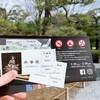 【再訪】京都市内観光宇治周辺