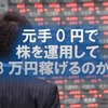 【新企画】元手0円で株を運用して 3万円稼げるのか?初心者やNOリスク希望の方にオススメ