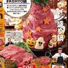 企画 サブテーマ ハロウィン盛り鍋 コーヨー 10月29日号