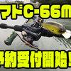 【mibro】クランクベイトなどの巻物にオススメのロッド「ノマドC-66MG」通販予約受付開始!
