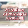 【2020年8月】ブログの各種数値とアドセンス収益公開