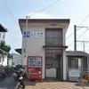 可部線:上八木駅(かみやぎ)