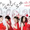 真木よう子主演「セシルのもくろみ」視聴率5%…でも私は見ます!