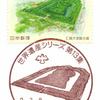【絵入りハト印】2020.7.8・世界遺産シリーズ第13集
