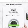【観て飲む楽しさを】TOKYO TEA JOURNAL
