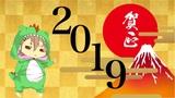 【謹賀新年】2019年の挨拶と抱負という野望