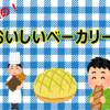 千葉県のおいしいベーカリー!