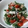 レシピ…俺の「無限ピーマン」はここに辿り着きました!※YouTube動画あり