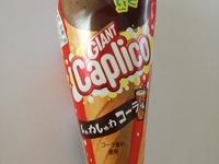 グリコ「カプリコ」しゅわしゅわコーラ味が面白過ぎる!物足りなさもあるけど、カプリコなのにコーラ!