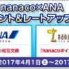nanaco←→ANAマイルの交換キャンペーンで増額中!