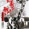 【仁義なき戦い 広島死闘篇】感想