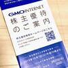 GMOの株主優待が来たので登録してみた