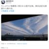 【地震雲】8月24日~25日にかけて関東地方を中心に『地震雲』の投稿が相次ぐ!『台湾地震預測研究所』さんの予測では4日以内に東京付近・カリフォルニア・宜蘭(台湾)・南太平洋でM7 +〜M8 +!『首都直下地震』・『南海トラフ地震』なの?