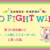 長谷川育美・佐伯伊織のGO FIGHT WIN♪第21回で「あ~、二人推しててよ~かった」となった話。