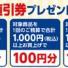 イオン系スーパーでヨーグルト・乳酸菌飲料などをまとめて買うとお買い物割引券がもらえる。