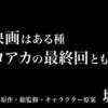 【映画】劇場版『僕のヒーローアカデミア THE MOVIE ヒーローズ:ライジング』【ネタバレ感想】