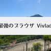 【Vivaldi】Chromeから乗り換えた6つの理由