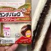 ヤマザキ ランチパック チョコクリーム 不二家毎日カカオ70%のチョコ使用  食べてみました