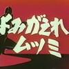 ザ・ウルトラマン46話「よみがえれムツミ」 〜終章の序章・名作