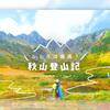 9月中旬、紅葉色づき始めの木曽駒ヶ岳へ。女子ひとり登山記・秋山編