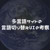 多言語サイトの言語切り替えのUIの考察