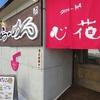 【オススメ5店】長崎市(長崎)にあるラーメンが人気のお店