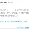 vCenter Server Appliance のデータロールバックにより、消えたストレージ(データストア)を消すために。