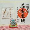 久しぶりの名古屋城と金しゃち横丁でおいしいもの満喫
