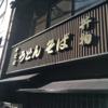 元祖肉吸い発祥のお店が大阪に有ります。「千とせ」はかなり混むので覚悟してください。