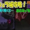 【スマブラSP】ドラキュラ城攻略!あそこの隠しキャラ!灯火の星(闇の世界)