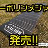 【BRUTUS】巻きクセが付きにくいメジャーシート「ターポリンメジャー」発売!
