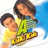 僕は思う/KinKi Kids