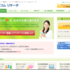 NTTコムリサーチ アンケートサイト