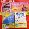 【中】課題図書の紹介 読書感想文コンクール 2020年
