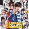映画『バクマン。』評価&レビュー【Review No.137】
