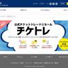 公式チケット転売サイト『チケトレ』 VS 転売助長ソフト『チケトレPA』『チケトレEPX』