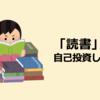【まとめ】読書に自己投資して得たもの