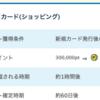 【PONEY】 セディナゴールドカードで1,000,000pt!(9,000ANAマイル)1/12まで!