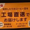 #星乃珈琲 #hoshinocoffee #クーポンコード