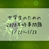 中学生のための2020年時事問題(1/22~1/28)