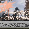 【攻略】COD MW(PS4) ~野良でハードポイント勝利!(GUN RUNNER編)~