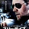 映画「スリーデイズ」(2010) ポール・ハギス監督・脚本。