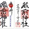 蔵前神社の御朱印(東京・台東区)〜cafeと落語と大相撲➕ニャンコたち