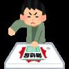 「離婚によるマンション売却の流れ」 博多区 中古マンション 売却♪